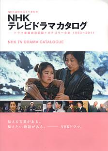 nhk_drama1.jpg